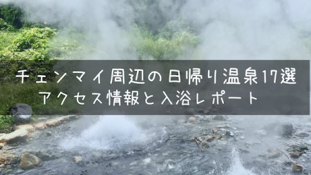 温泉天国チェンマイの日帰り温泉17選(アクセス情報と入浴レポ)