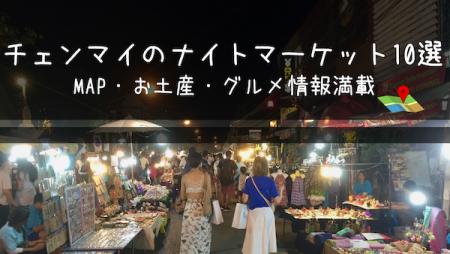チェンマイのナイトマーケット10選!MAP・お土産・グルメ情報満載
