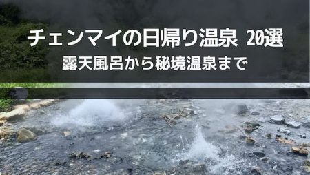 チェンマイのおすすめ日帰り温泉20選!露天風呂から秘境温泉までご紹介