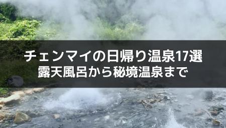 チェンマイのおすすめ日帰り温泉17選!露天風呂から秘境温泉までご紹介
