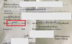 90日レポートを忘れたら罰金はいくら?パスポートはどうなる?