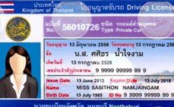 タイで運転免許更新