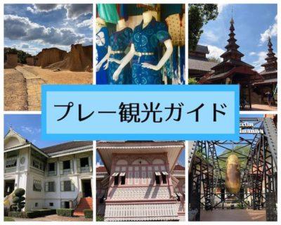 プレー県観光ガイド