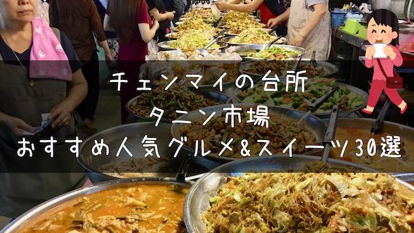 チェンマイの台所『タニン市場』おすすめ人気グルメ&スイーツ30選