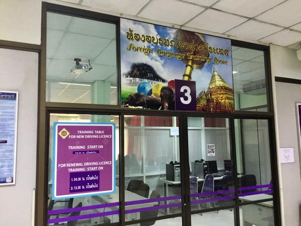 チェンマイ陸運局のビデオ講習部屋
