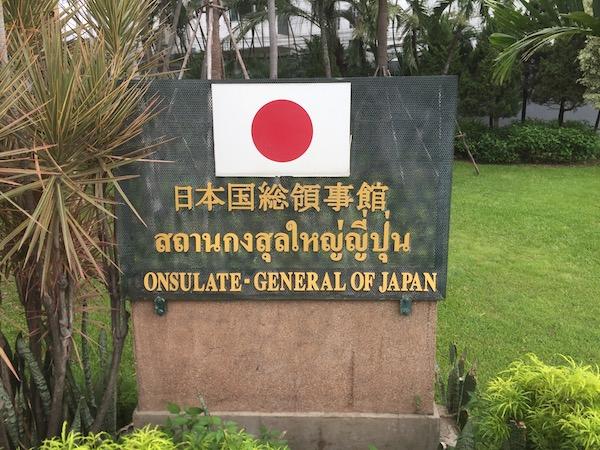 在チェンマイ日本領事館