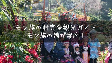 チェンマイモン族の村観光ガイド!人気スポットとおすすめ土産20選