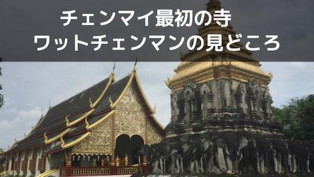 チェンマイ最初の寺【ワットチェンマン】の魅力と見どころをご紹介