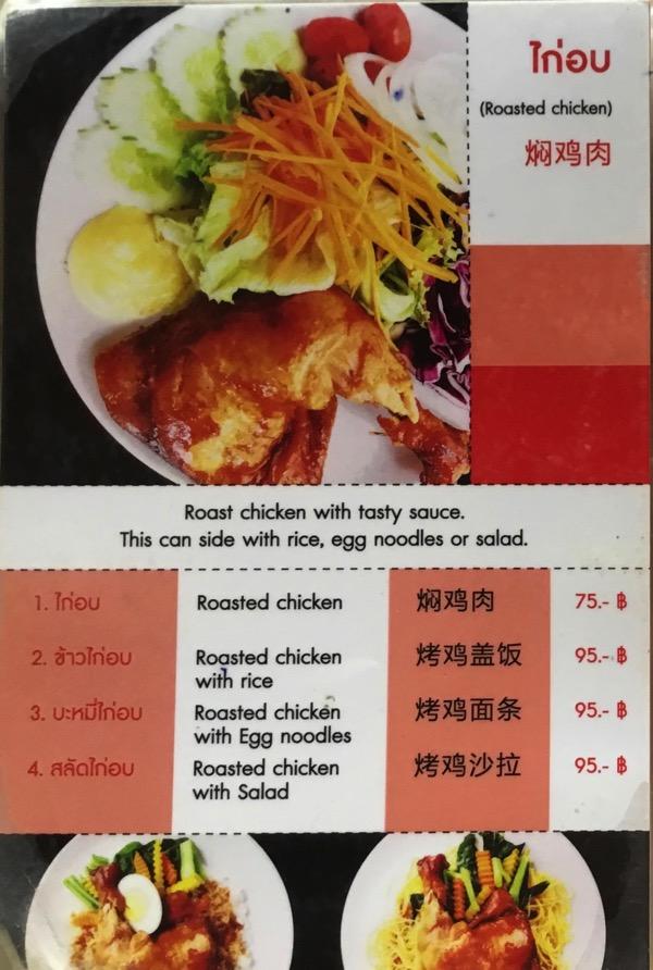 チェンマイのジョークソンペットのメニューの蒸し鶏