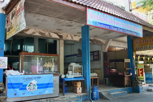 カーオマンガイナンターラーム(チェンマイ大学前)の看板