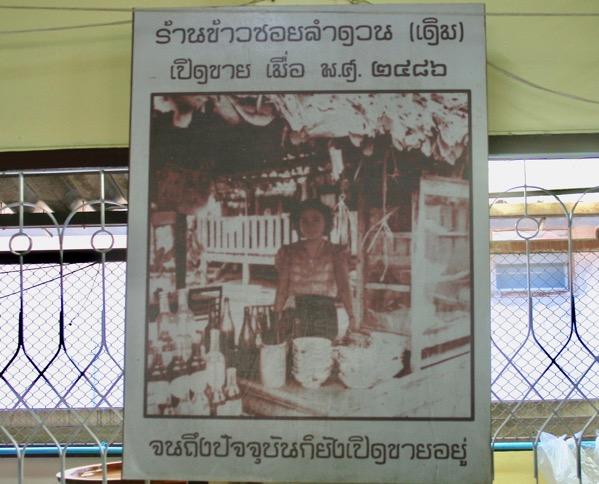 1943年創業当時のカオソーイラムドゥアンの写真