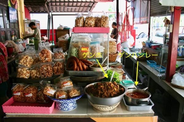 カオソーイラムドゥアン1号店の入り口脇の惣菜