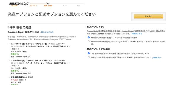 アマゾンの海外配送で発送オプションと配送オプションを選択する画面
