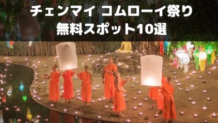 【無料コムローイ祭】チェンマイイーペン祭り絶景スポット10選