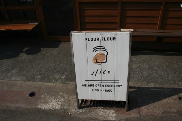 FLOUR FLOUR sliceの看板