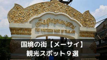 国境の街【メーサイ】の観光スポット9選 のアイキャッチ