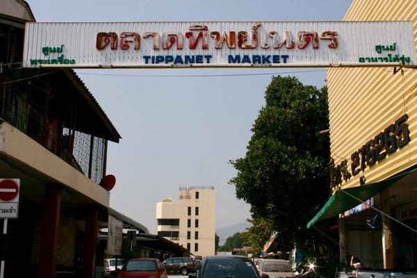チェンマイのプラクルアン市場の入り口