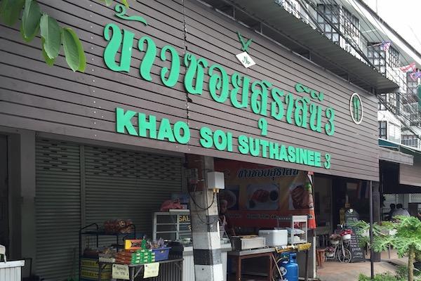 カオソーイ・スターシニー3号店の入口