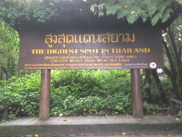ドイ・インタノン国立公園内の一般人が行ける範囲内におけるタイ最高地点の看板