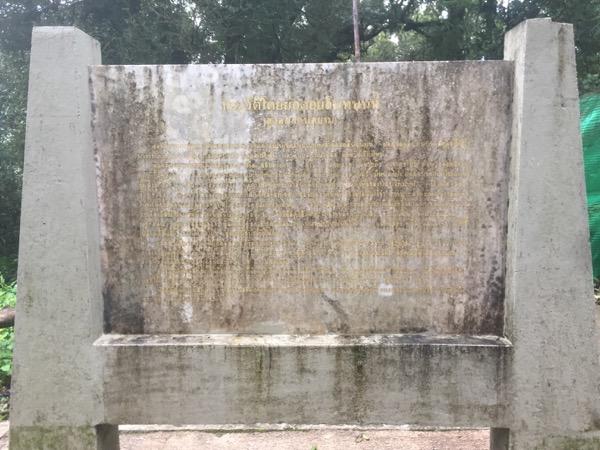 ドイ・インタノン国立公園内のタイ最高地点の石碑