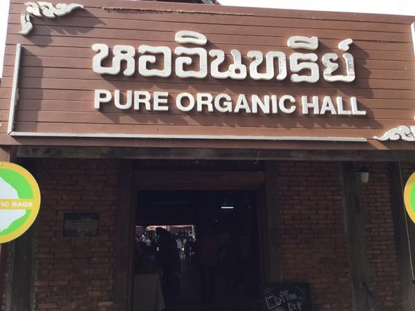 JJマーケットのPure Organic Hal入り口