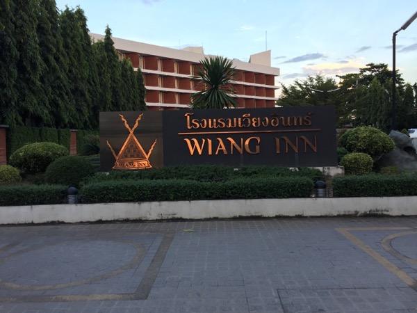 ウィアン イン ホテル