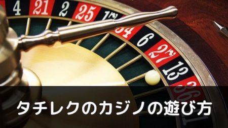 タチレクのカジノ遊び方アイキャチ