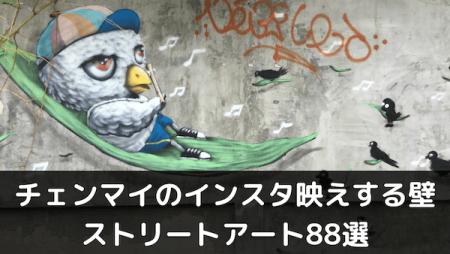 【インスタ映えする壁】チェンマイのストリートアートスポット