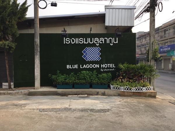 チェンライBLUE LAGOON HOTELの看板
