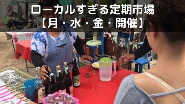 ローカルすぎるチェンマイのトーン・ガイ定期市場【月水金開催】