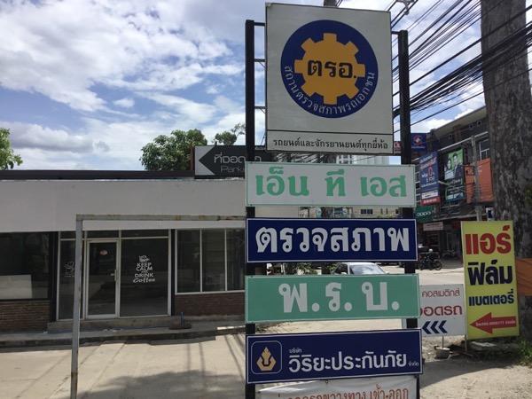 タイの車検場のマーク