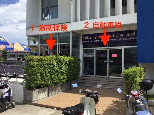 チェンマイのバイクの強制保険を支払うチェンマイ県陸運局分室