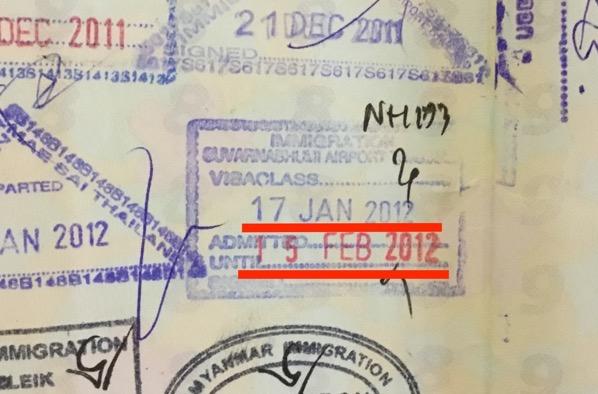 タイ入国スタンプ