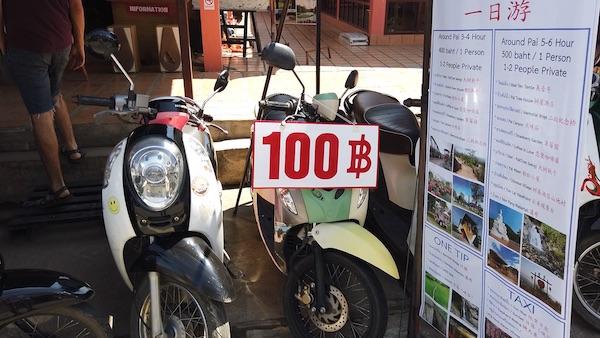 パーイの100バーツのレンタルバイク