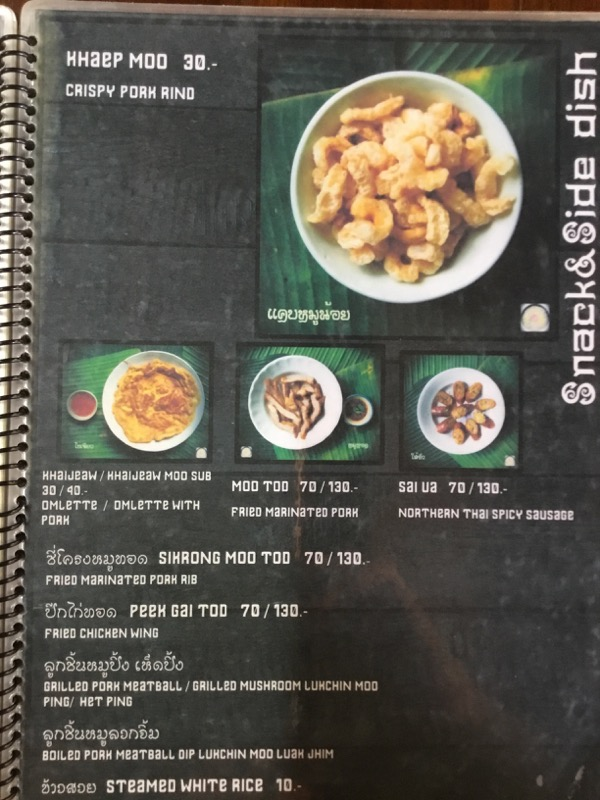 6ページ目:フアン・ジャイ・ヨーンの外国人旅行客用メニュー