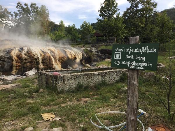 ペーン温泉の浴槽