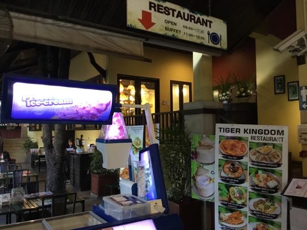 タイガーキングダムのレストラン