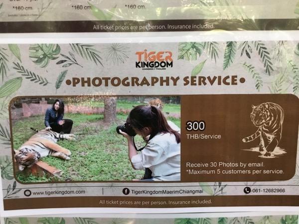 タイガーキングダム:カメラマンの料金表