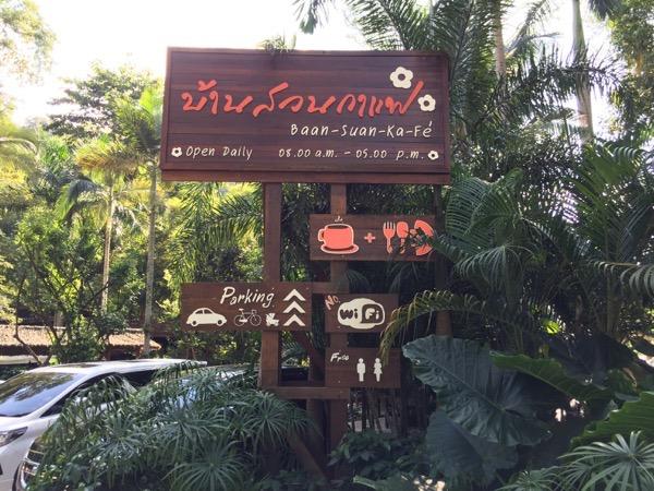 Baan Suan Ka Feの看板