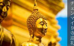 チェンマイ9寺巡礼