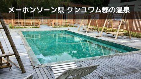 クンユワムの温泉