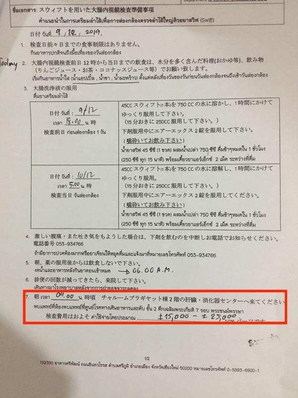 日本語訳の検査準備手引き