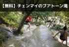 滝トレッキングを楽しむ西洋人