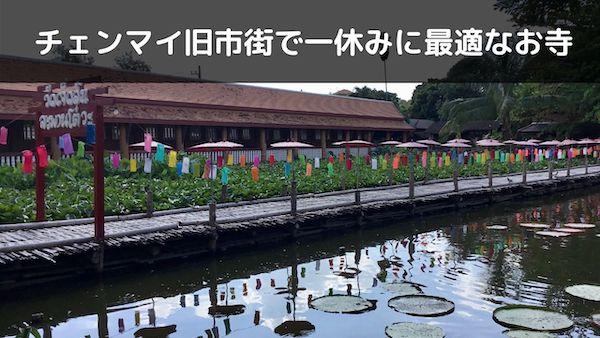 【ワット・ジェットリン】チェンマイ旧市街で一休みに最適なお寺