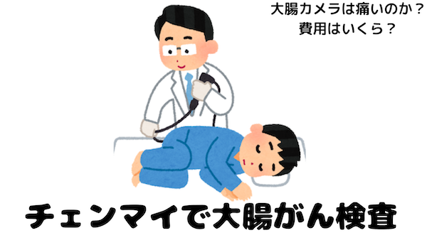 チェンマイで大腸がん検査!費用はいくら?大腸カメラは痛いのか?