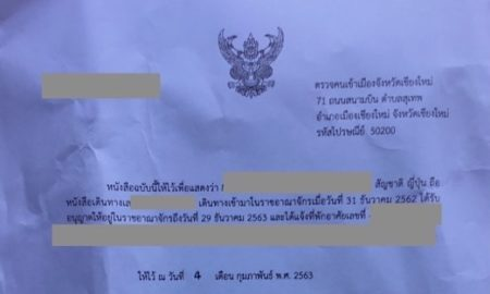 チェンマイでタイの居住証明書を取得する3つ手段を検証