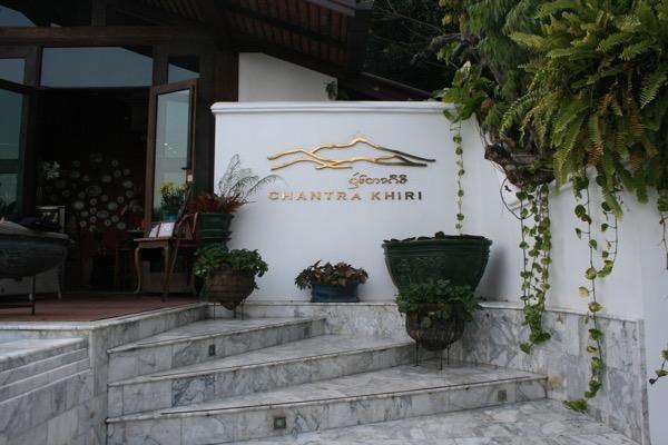 チャントラキーリー・シャレー・チェンマイのレストランの入り口