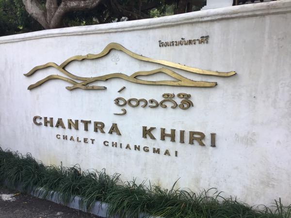 チャントラキーリー・シャレー・チェンマイの入り口