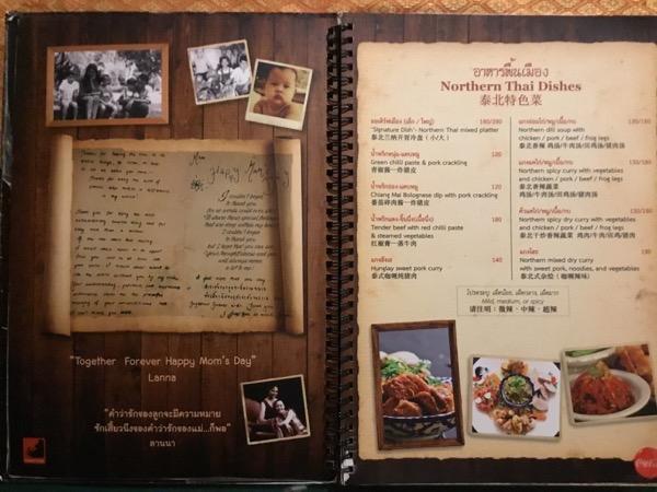 フアン・スントゥリーの北タイ料理の前菜盛り合わせのメニュー