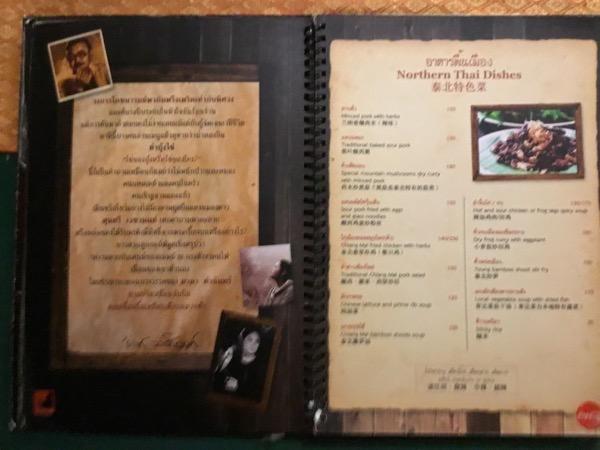 フアン・スントゥリーの北タイ料理のメニュー
